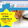 Accounting Service & Software Development